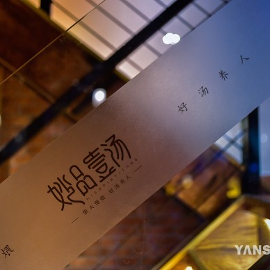 言十餐厅设计 | 妙品壹汤 川菜酒馆_1601451482_4276562