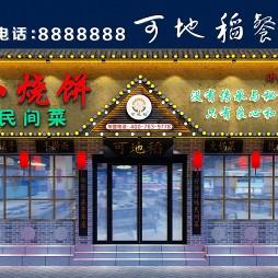 平顶山小烧饼餐饮店_1603866879_4300036