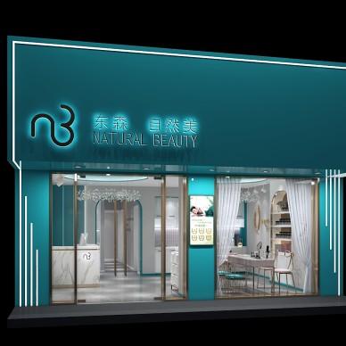 自然美美容院 控江路店_1604459501_4305919