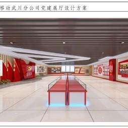 党建展厅设计方案_1606197967