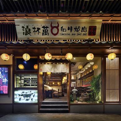 日式居酒屋设计,浪杯萬和牛烧肉居酒屋_1609136153_4350602
