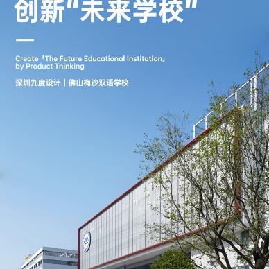 深圳九度设计丨佛山梅沙双语学校_1609219952_4351587