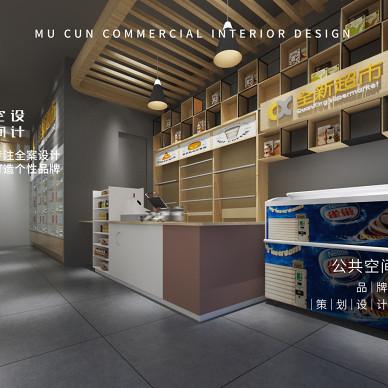 全新超市设计_1612318912