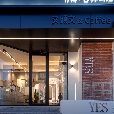 YES.文颜文&COFFEE