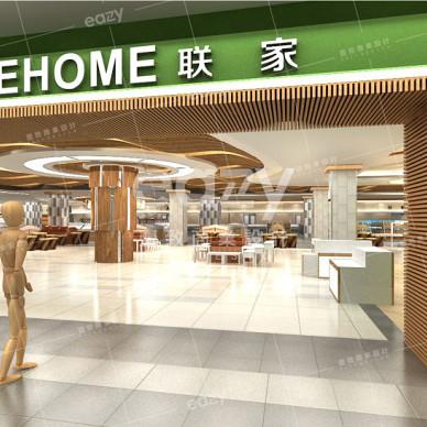 联家超柿·西藏路店6周年「壹致商业设计」_1616139945