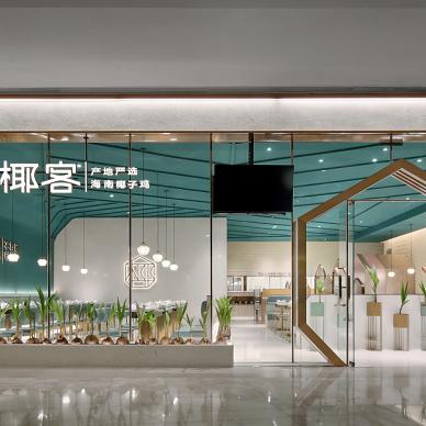 """餐饮品牌和空间设计""""融""""起来【专访】_1616402352"""
