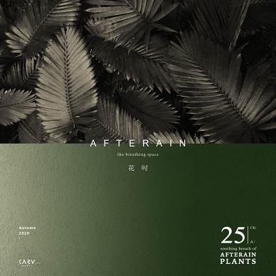 一间会呼吸的雨林餐厅Afterain_1617934074_4415622