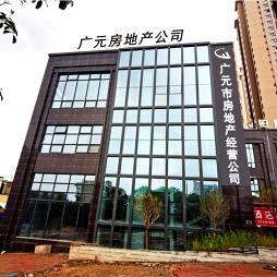 广元市房地产经营公司办公楼设计_1618558245