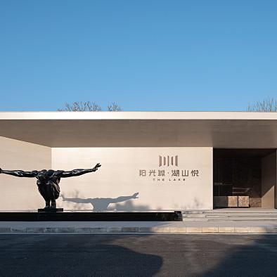 阳光城·湖山悦:与自然交融,与艺术相契