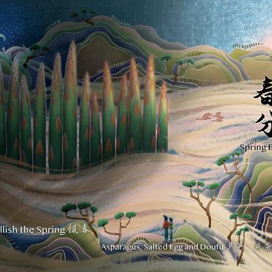 Lunar:归园田居中的美馔_1621320450_4445644