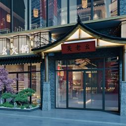 (吴军设计)吴老幺火锅餐厅设计_1621588858_4449195