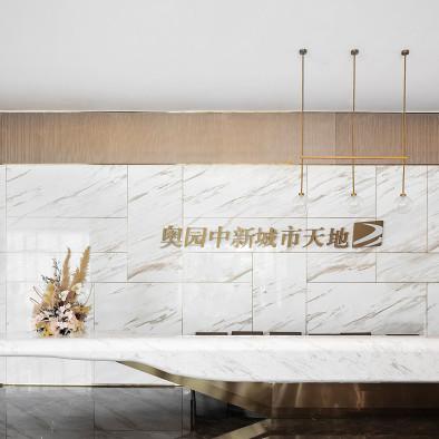 广州奥园中新城市天地销售中心