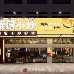 翱翔空间设计 ▶ 粟厨(万家丽广场店)_1627885843_4499565