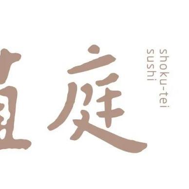 春山秋水设计丨深圳福田植庭寿司_1629711192_4517335