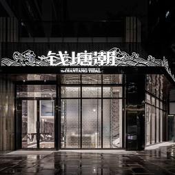 钱塘潮餐厅设计,1200㎡中式意境空间_1630490243_4526419