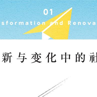 峻佳的可持续社区设计与场景营造_1630893916