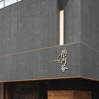 HDC蜂鸟设计 柴门荟餐厅_1631086944_4533290
