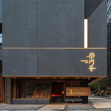 HDC蜂鸟设计 柴门荟餐厅_1631086944_4533288