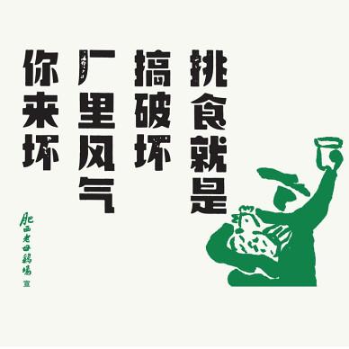 春山秋水作品 | 国民快餐·老乡鸡_1631703072_4539269