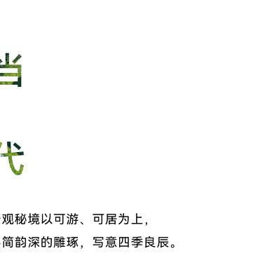 中海金玺公馆:都市园林,为生活者设计_1632907532_4550940