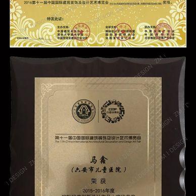 中麦设计马鑫荣获华鼎奖医疗空间类一等奖_1632980605