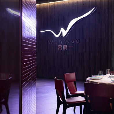 策略餐饮系列:万蔚餐厅成都店